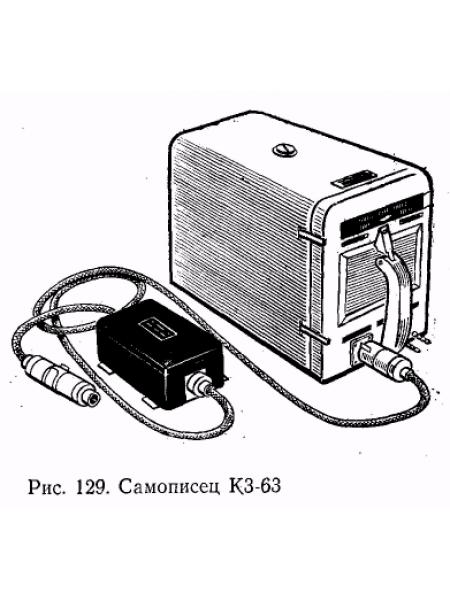 Трехкомпонентный механический самописец К3-63