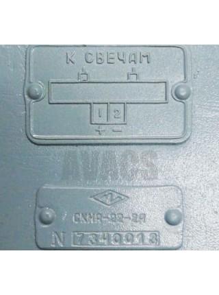 Агрегат зажигания СКНА-22-2А